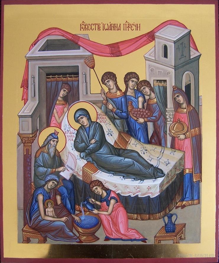 Ομιλία εις την εορτή της γεννήσεως του Αγίου Ιωάννου του Προδρόμου