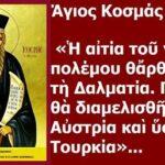 O Άγιος Νικόλαος Βελιμίροβιτς για τις προφητείες του Αγίου Πατροκοσμά