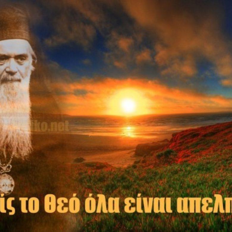 -Νικόλαος-Βελιμίροβιτς.jpg