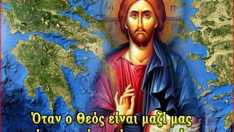 Χριστὲ μου, δὼσ' μου ὑπομονὴ καὶ τὴν πίστη τῶν Ἁγίων…
