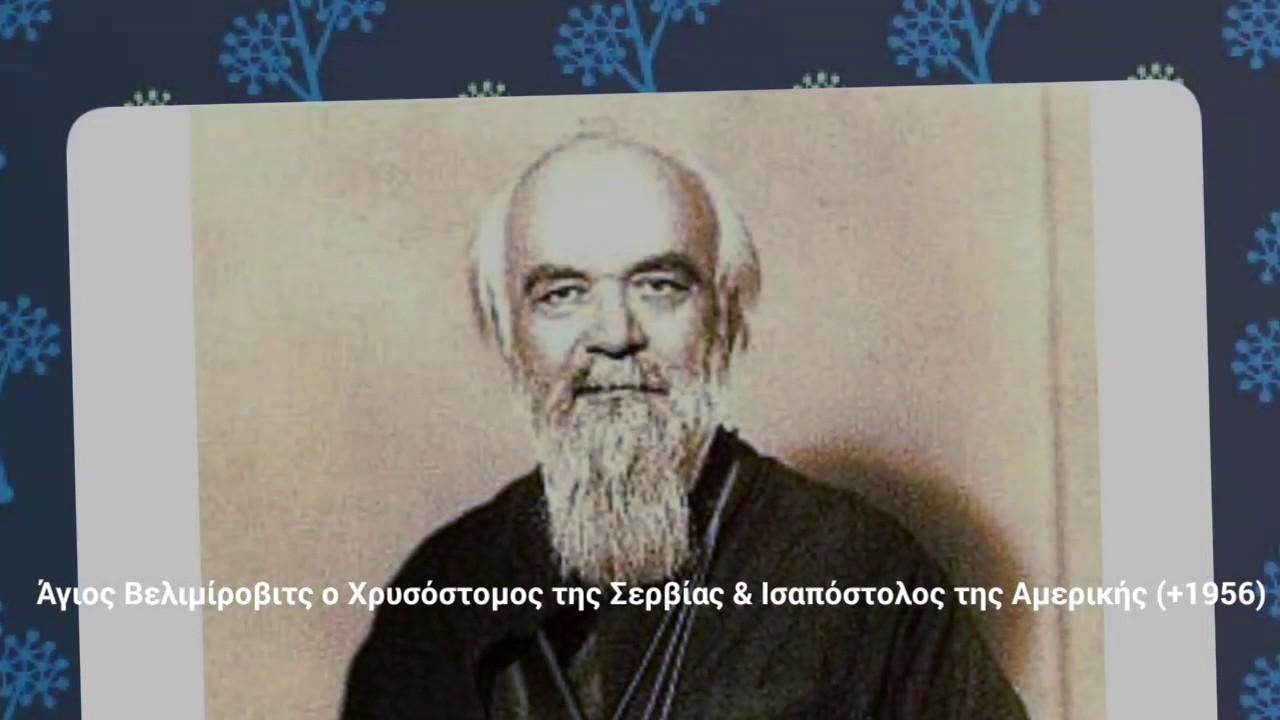Επιστολή αγίου Νικολάου Βελιμίροβιτς σε ένα μορφωμένο νέο που αποκηρύσσει την πίστη…