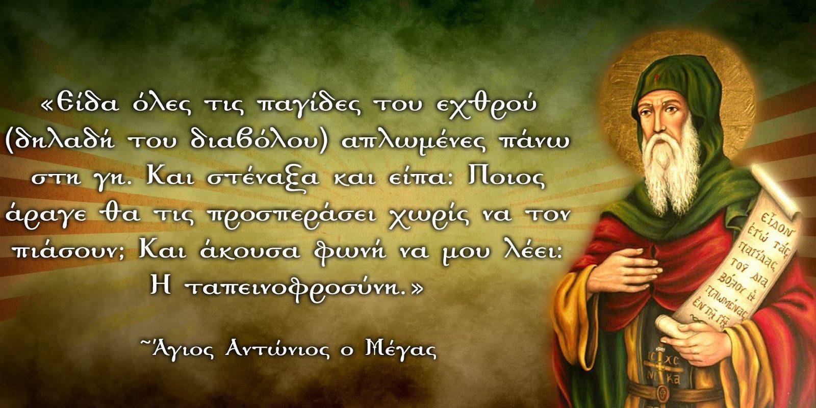 Αποφθέγματα του Αγίου Αντωνίου (από το Γεροντικό)