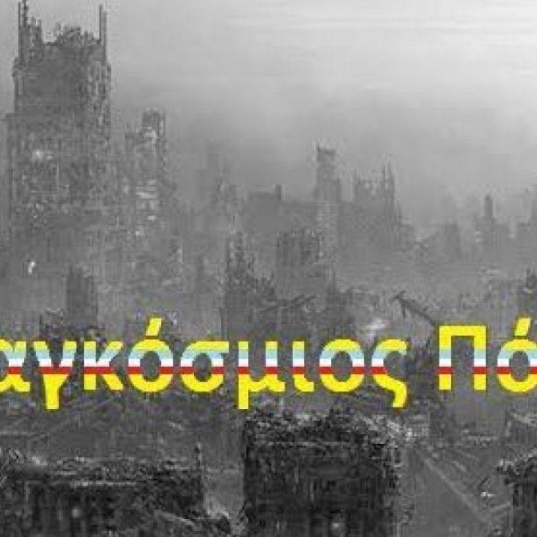 pagosmios-polemos.jpg