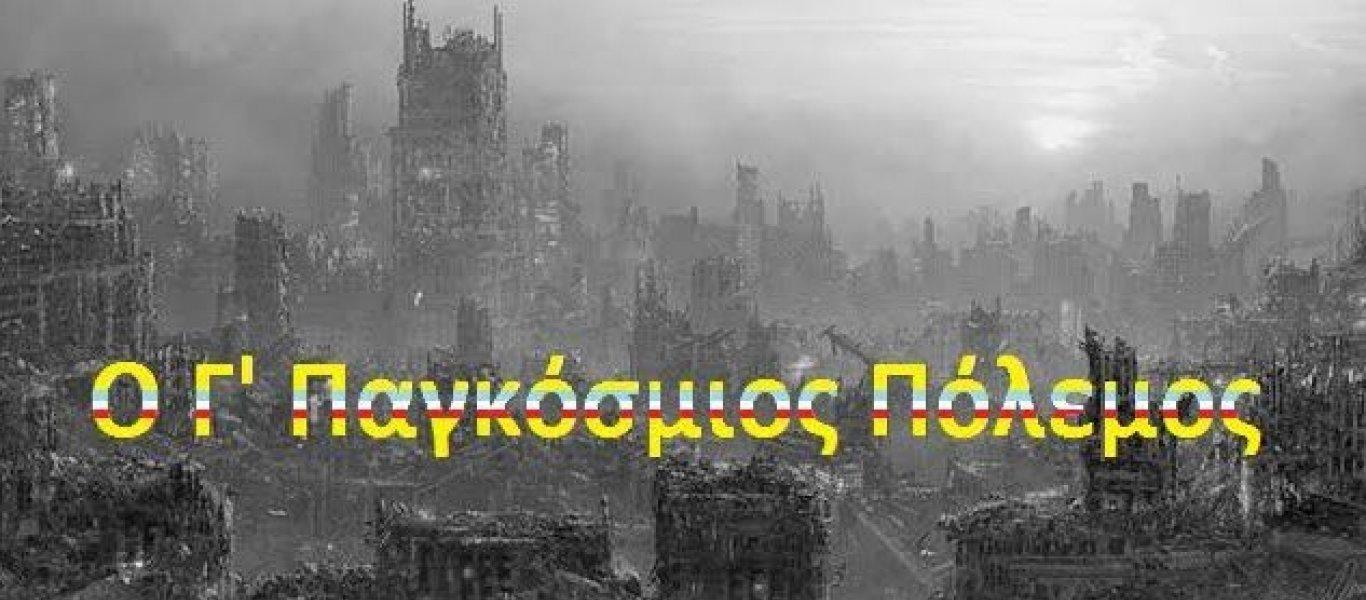 Τα σημερινά Γεγονότα μπορεί να οδηγήσουν στον τελευταίο Πόλεμο στην ιστορία της ανθρωπότητας προειδοποιεί Ρώσος βετεράνος επιτελικός