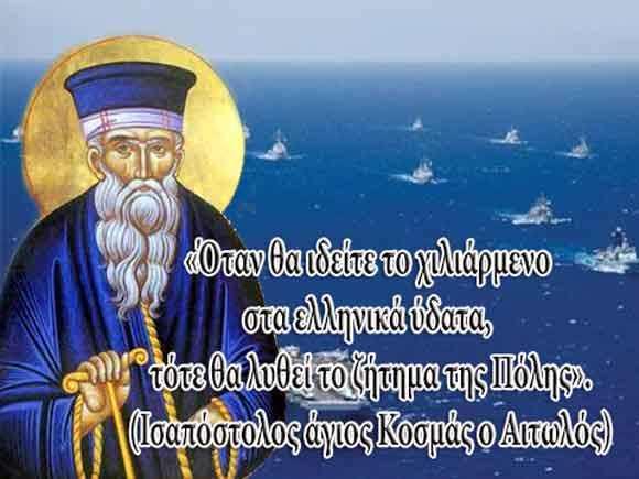 Oταν θα ιδήτε το χιλιάρμενο στα ελληνικά ύδατα, τότε θα λυθεί το ...