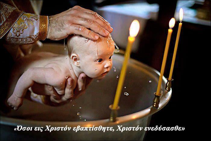 «Το Βάπτισμα είναι η αρχή της σωτηρίας του ανθρώπου» Του μακαριστού Δημητρίου Παναγόπουλου