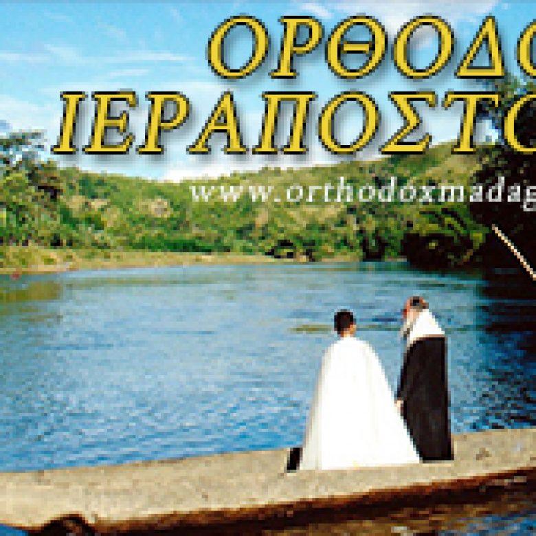 orthodoxi-ierapostoli.jpg