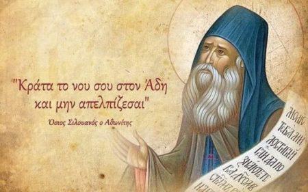 Άγιος Σιλουανός ο Αθωνίτης: Τον υπερήφανο, και με τη βία να τον βάλεις στον  παράδεισο, κι εκεί δεν θα βρει ανάπαυση - Άγιος Πατροκοσμάς